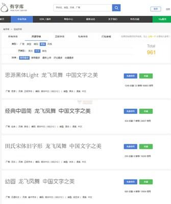 【素材网站】有字库|中文字体加速服务平台