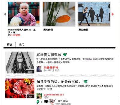 【经典网站】BuzzNet:社会流行文化交流平台