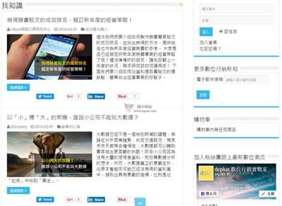 【经典网站】DcPlus:台湾互联网营销实战平台
