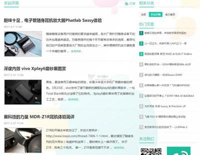 【经典网站】乐享派|电子产品评测媒体