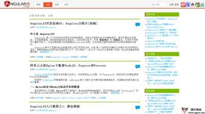 【经典网站】AngularJS:动态WEB应用设计社区