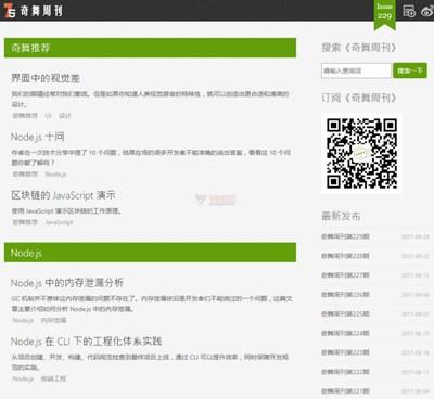 【经典网站】奇舞周刊 前端技术订阅式杂志