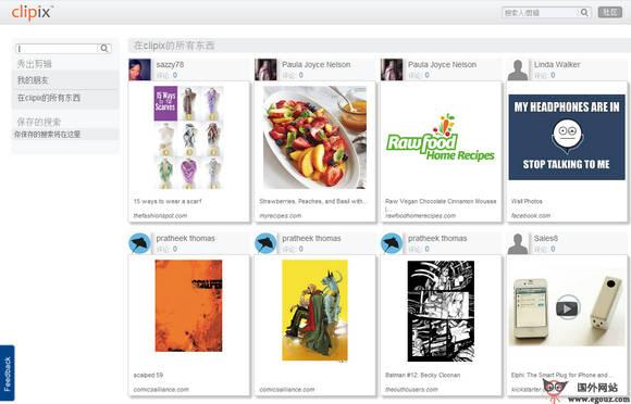 【工具类】CliPix:视觉书签分享服务平台
