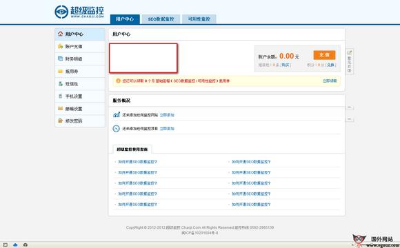 【经典网站】ChaoJi:超级监控网站服务器数据监控平台
