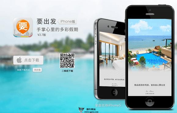 【经典网站】YaoChuFa:要出发周边游酒店折扣平台