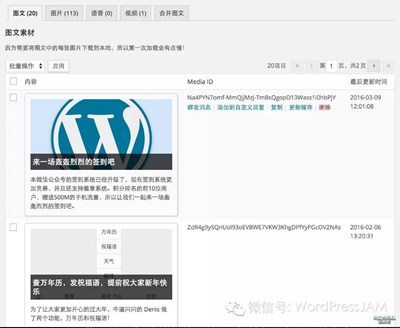 【Wordpress相关】微信机器人特色功能:通过合并快速创建素材