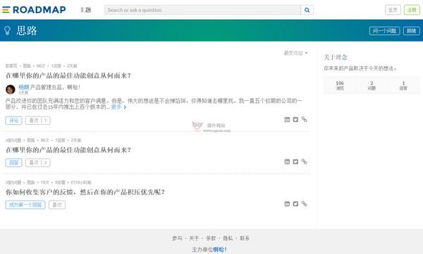【经典网站】RoadMap|蓝图产品经理社区