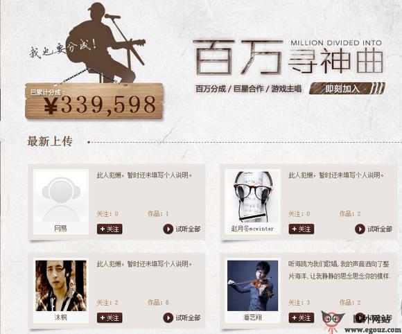 【经典网站】YCMusic:网易原创音乐平台