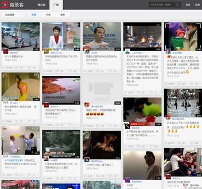 【经典网站】Vlook:微录客手机视频分享网