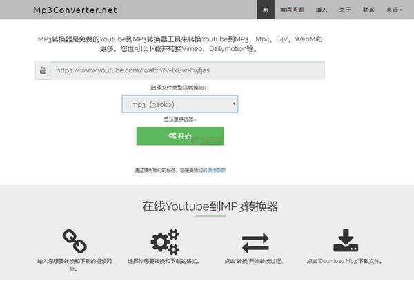 【工具类】Mp3Converter|在线音视频转换工具