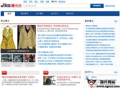 【经典网站】JiKe:即刻通用搜索引擎平台