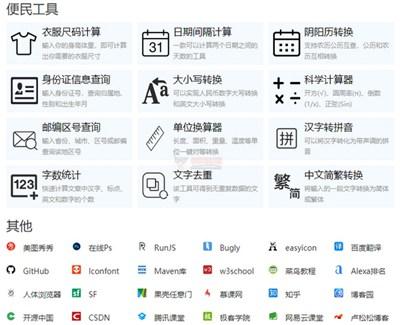 【工具类】码工具|在线便捷工具大全