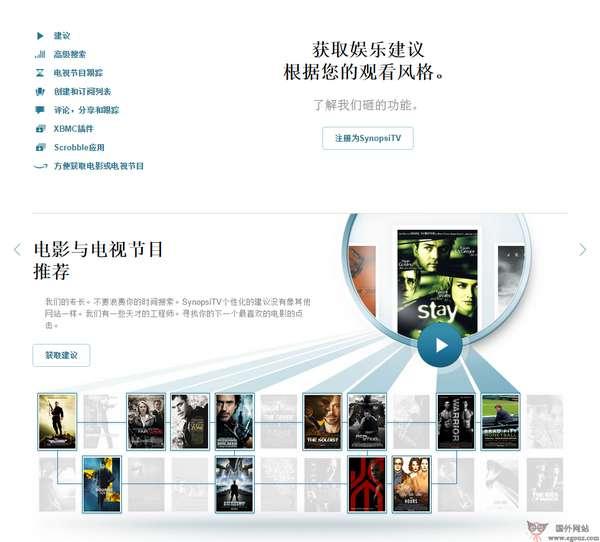 【经典网站】SynopsiTV:个性化电影推荐平台