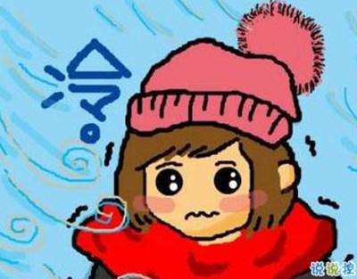 冷冷冷冷的朋友圈说说 强冷空气将到货请查收