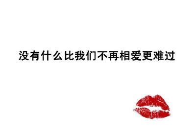 爱情说说图片加文字2