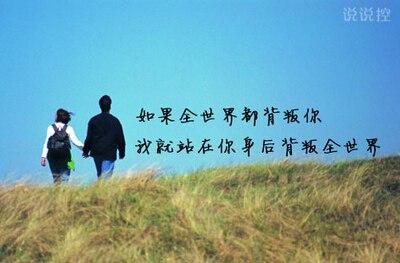 爱情说说图片加文字3