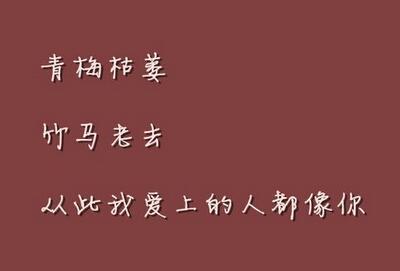 爱情说说图片加文字4