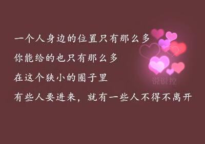 爱情说说图片带文字6