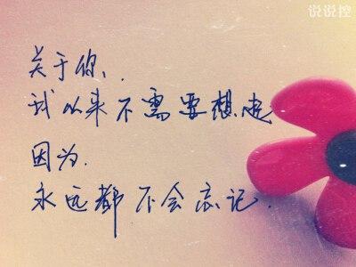 爱情说说图片带文字8