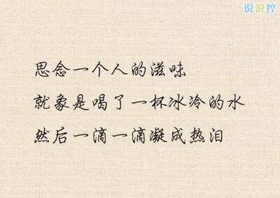 爱情说说图片带文字7