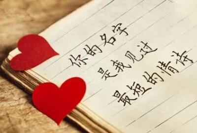 爱情说说图片带文字9