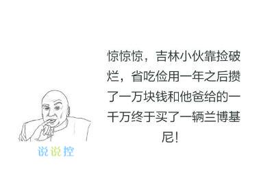 QQ搞笑说说带图片,空间搞笑说说带图片10