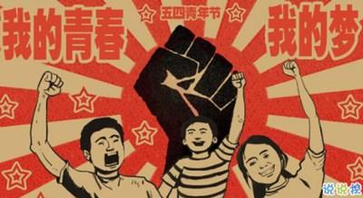 2019五四青年节正能量经典句子 5.4发圈的经典说说