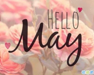 2019五月你好唯美小清新句子 和五月有关的心情短语