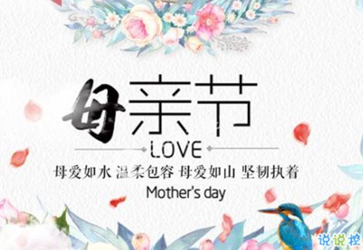 母亲节贺卡怎么写 2019母亲节贺卡祝福语简短20字左右
