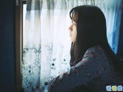 最新qq空间伤感说说带图片 qq淡淡忧伤的说说心情短语
