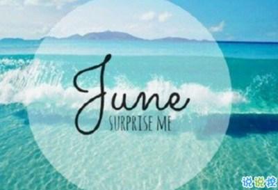 2019六月你好唯美说说精选 6月来了唯美早安心语