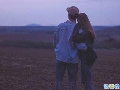 2021年情话说说-艾特对象的情话说说带图片 说给另一半听的幸福话语