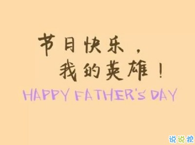 父亲节说说-2019父亲节搞笑说说带图片 很有意思的父亲节祝福语