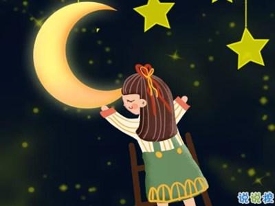 关于晚安的句子-晚安问候语简短一句话配图 唯美好听的晚安说说