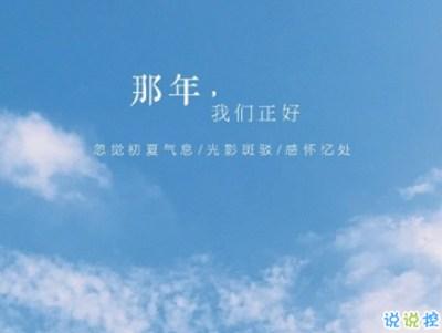 2019七月朋友圈小清新说说 迎接7月的微信唯美说说