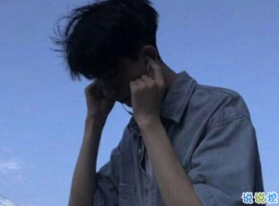 qq男生流泪的说说 能让男人瞬间就哭的话
