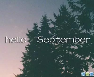 九月励志说说致自己 2019九月激励自己的说说句子