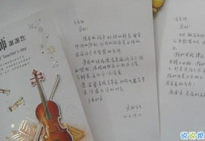 2019适合中小学生的教师节祝福 小学生写给老师的贺卡祝福