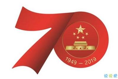十一国庆节正能量经典语录 2019庆祝祖国70周年说说