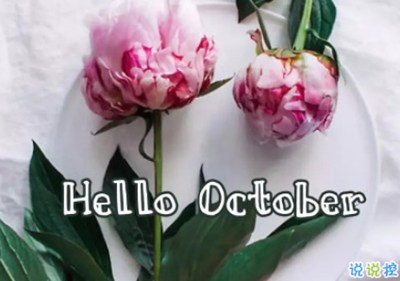 2019十月励志说说致所有人 十月你好励志说说大全