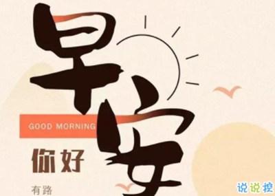 早上好的句子正能量朋友圈 哲理一句话早安心语