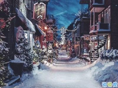 圣诞节说说-2019圣诞节发的空间说说带图片 最美圣诞节句子精选