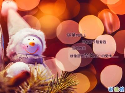 圣诞节说说-2019圣诞节送给男朋友的情话 圣诞节情话句子合集配图