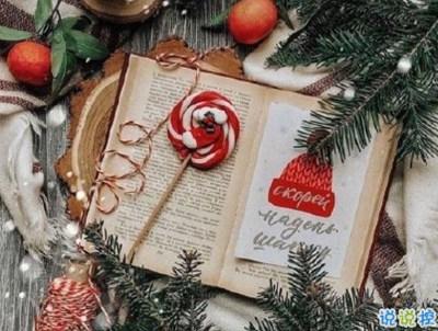 圣诞节说说-圣诞节朋友圈个性说说带图片 2019圣诞节句子独一无二