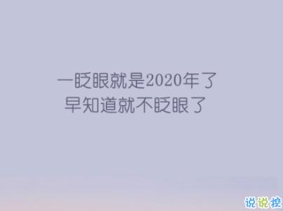 搞笑说说-2020跨年搞笑文案带图片 2020爱你爱你