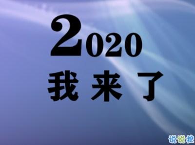 2021年年会说说-年会说说怎么发 适合年会的朋友圈文字带图片