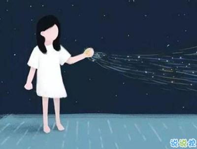 关于晚安的句子-女生很萌很搞笑的晚安说说带图片 可爱治愈系晚安文案