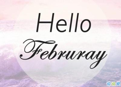 二月你好的励志句子2020 2月励志说说致自己