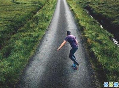 人生哲理句子简短精辟 路途遥远勿忘初心