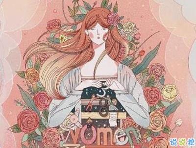 2021年创意说说-三八妇女节说说带图片 2020三八妇女节创意文案